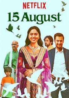 15 августа