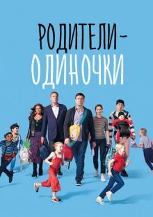 Родители-одиночки, 2018